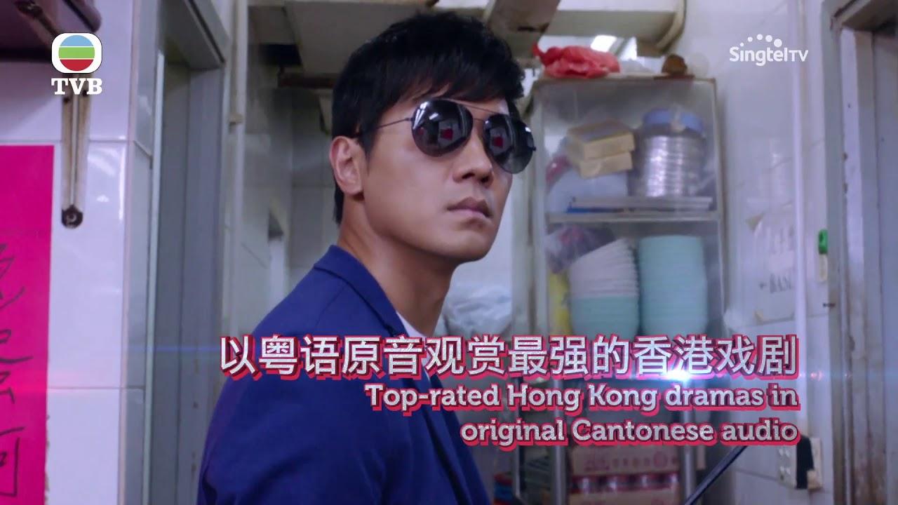 Enjoy top-rated TVB dramas with Singtel
