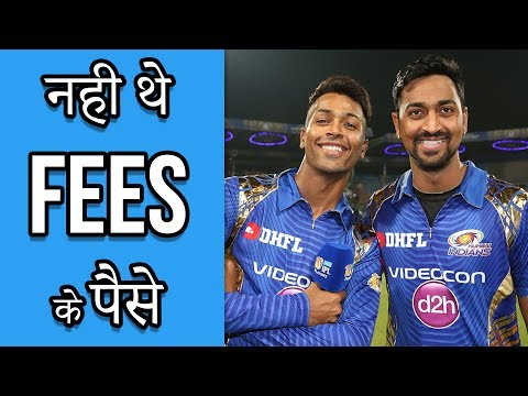 Hardik Pandya had no FEES to pay for cricket academy