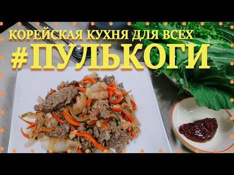 Простой домашний рецепт корейского ПУЛЬКОГИ (Bulgogi, 불고기)