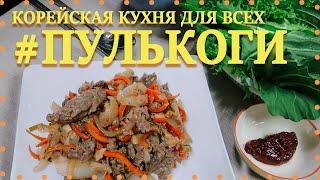 Простой домашний рецепт корейского ПУЛЬКОГИ (Bulgogi, 불고기). Корейская еда от кореянки