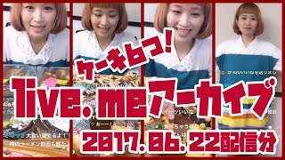 It was delivered on live.me on June 28, 2017 It's an archive of videos ate Italian cake 6 wholes. please, watch this video ...