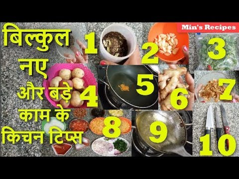 10 Awesome Kitchen Tips and Tricks in Hindi - 10 New Time Saving Kitchen Tips