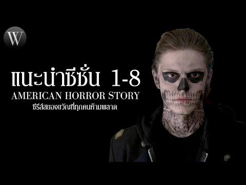 WATCHMAN L แนะนำซีรีส์ :  American Horror Story ซีซั่น 1-8  ซีรีส์สยองขวัญที่ทุกคนไม่ควรพลาด