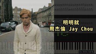 周杰倫 Jay Chou - 明明就 (鋼琴教學) Synthesia 琴譜