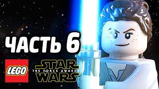 LEGO Star Wars: The Force Awakens Прохождение - Часть 6 - РЫЦАРИ РЕН