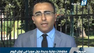 مراسلنا من لوزان: اجتماع هام لكبرى الدول في العالم سيكون عنوانه لرئيسي وقف القصف وإطلاق النار في حلب