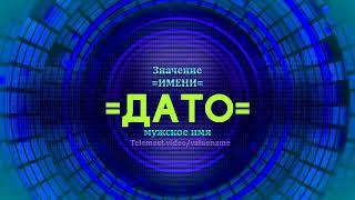 Значение имени Дато - Тайна имени - Мужское имя