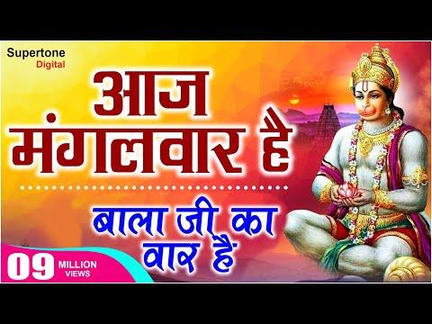 आज मंगलवार है महावीर का वार है AAJ MANGALWAR HAI - SHIV NIGAM | SUPERHIT HANUMAN JI BHAJAN