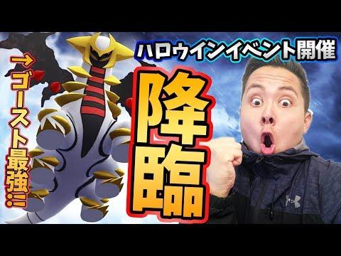 ポケモンGOギラティナ降臨ハロウィンイベント情報PokemonGO