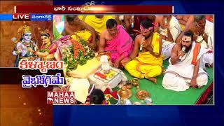 Sri Seetharamula Kalyanam 2019 LIVE | Sangareddy Live | MAHAA …