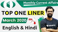 धमाकेदार Top One Liner Monthly Current Affairs 2020 | Current Affairs March 2020