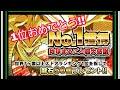 【ドッカンバトル#41】アプリストアー1位おめでとう!!10連してみた件【Dragon Ball Z Dokkn Battle】