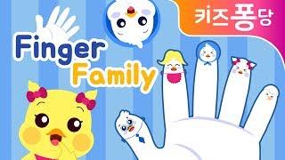 Finger family song | kids song | Nursery Rhymes