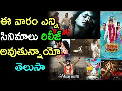 ఈ-వారం-ఎన్ని-సినిమాలు-రిలీజ్-|-movies-of-the-week-|-upcoming-movies-this-week-in-telugu