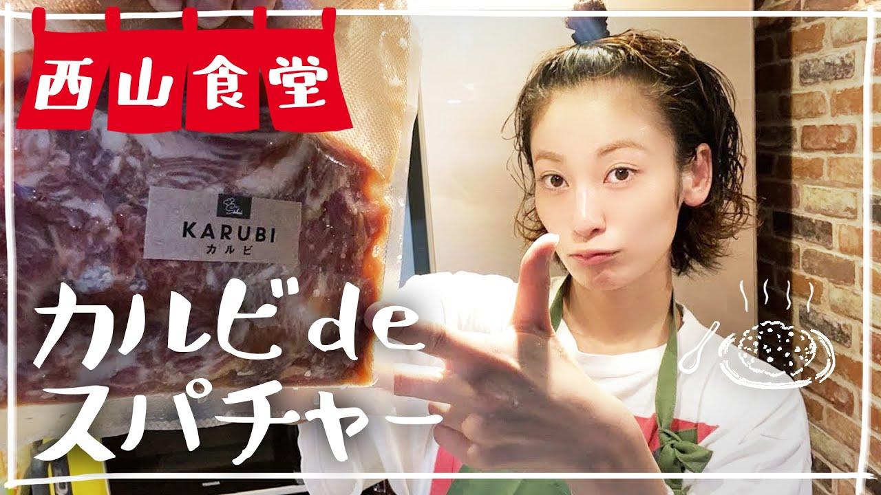 #西山食堂〜カルビdeスパチャー〜