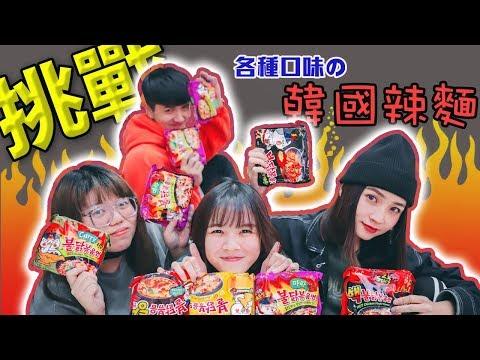 「挑戰」看我們挑戰六種口味的韓國辣麵!
