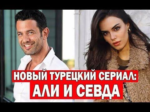 Новый турецкий сериал: АЛИ И СЕВДА / ALI VE SEVDA (2019)