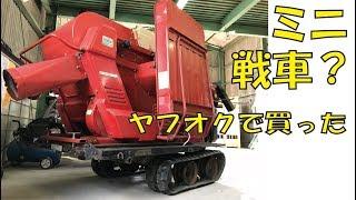 ヤフオクでキャタピラのカッコイイ農機具買った! thumbnail