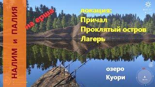 Русская рыбалка 4 - озеро Куори - Налим и палия на ерша