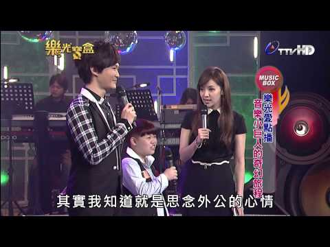(Lu wei) Taiwan's TV show  (Music Box)