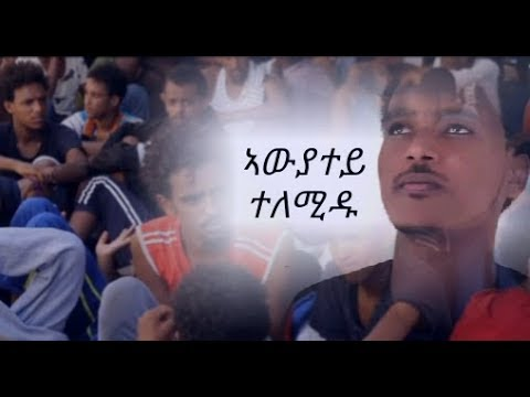 "Maico Records-New Eritrean Song ""ኣዉያተይ ተለሚዱ"" By Kifay Solomon 
