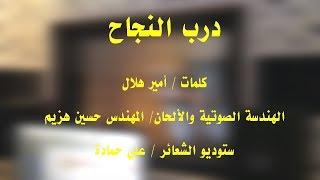 أنشودة درب النجاح حفل تكريم الطلبة المتفوقين 2017 جمعية المصلى الخيرية