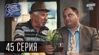 Однажды под Полтавой / Одного разу під Полтавою - 3 сезон, 45 серия | Сериал Комедия