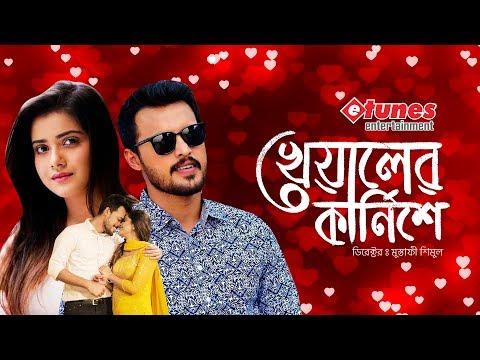 Valentine's Day Natok 2019 | Kheyaler Karnishe | খেয়ালের কার্নিশে | Tanjin Tisha | Irfan Sazzad
