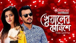 Valentine's Day Natok 2019 | Kheyaler Karnishe | Tanjin Tisha, Irfan Sazzad | Bangla New Natok