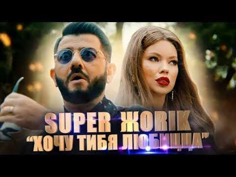 Супер Жорик-SUPER ЖОRIK- Хочу Тибя Любицца (Mixon Remix)