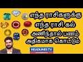Money flow | Navratna stones for more money flow | எந்த ராசிகளை சேர்ந்தவர்கள் எந்த ராசிகல் அணியவும்