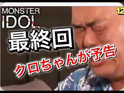 モンスター アイドル 最終 回