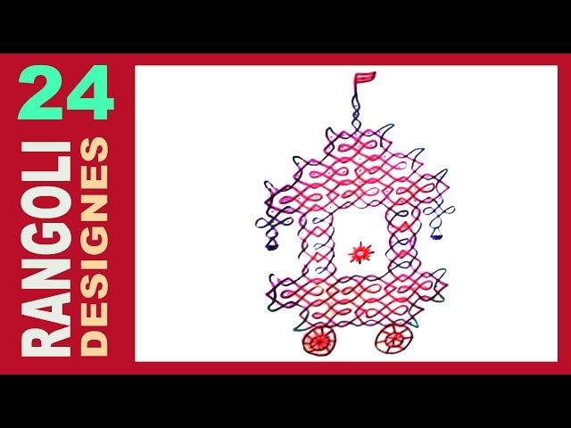Easy Ratham (Chariot) Muggulu - Rangoli - Kolam Designs For Beginners 24