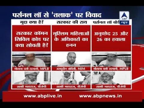 Muslim Personal Law Board protests against Uniform Civil Code
