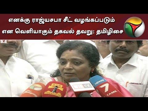 எனக்கு ராஜ்யசபா சீட் வழங்கப்படும் என வெளியாகும் தகவல் தவறு: தமிழிசை  Puthiya thalaimurai Live news Streaming for Latest News , all the current affairs of Tamil Nadu and India politics News in Tamil, National News Live, Headline News Live, Breaking News Live, Kollywood Cinema News,Tamil news Live, Sports News in Tamil, Business News in Tamil & tamil viral videos and much more news in Tamil. Tamil news, Movie News in tamil , Sports News in Tamil, Business News in Tamil & News in Tamil, Tamil videos, art culture and much more only on Puthiya Thalaimurai TV   Connect with Puthiya Thalaimurai TV Online:  SUBSCRIBE to get the latest Tamil news updates: http://bit.ly/2vkVhg3  Nerpada Pesu: http://bit.ly/2vk69ef  Agni Parichai: http://bit.ly/2v9CB3E  Puthu Puthu Arthangal:http://bit.ly/2xnqO2k  Visit Puthiya Thalaimurai TV WEBSITE: http://puthiyathalaimurai.tv/  Like Puthiya Thalaimurai TV on FACEBOOK: https://www.facebook.com/PutiyaTalaimuraimagazine  Follow Puthiya Thalaimurai TV TWITTER: https://twitter.com/PTTVOnlineNews  WATCH Puthiya Thalaimurai Live TV in ANDROID /IPHONE/ROKU/AMAZON FIRE TV  Puthiyathalaimurai Itunes: http://apple.co/1DzjItC Puthiyathalaimurai Android: http://bit.ly/1IlORPC Roku Device app for Smart tv: http://tinyurl.com/j2oz242 Amazon Fire Tv:     http://tinyurl.com/jq5txpv  About Puthiya Thalaimurai TV   Puthiya Thalaimurai TV (Tamil: புதிய தலைமுறை டிவி)is a 24x7 live news channel in Tamil launched on August 24, 2011.Due to its independent editorial stance it became extremely popular in India and abroad within days of its launch and continues to remain so till date.The channel looks at issues through the eyes of the common man and serves as a platform that airs people's views.The editorial policy is built on strong ethics and fair reporting methods that does not favour or oppose any individual, ideology, group, government, organisation or sponsor.The channel's primary aim is taking unbiased and accurate information to the socially conscious common