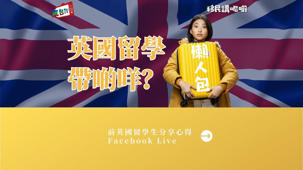 友台TV「移民講呢啲」第十八集 英國留學帶啲咩?懶人包!| FIIC|友誠 |BNO|英國升學|英國生活