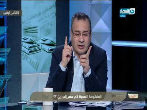 مانشيت القرموطي - المنظومة الصحية في مصر الى اين ؟