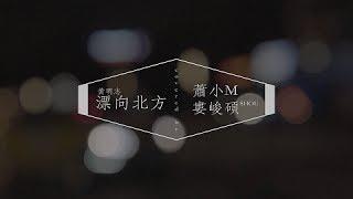 《漂向北方》cover 蕭小M feat.婁峻碩 SHOU