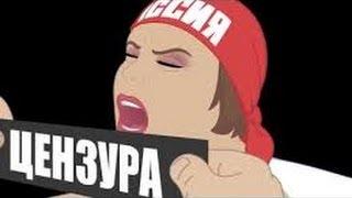 Посмотри что  делают с РОССИЕЙ!  Russian porn