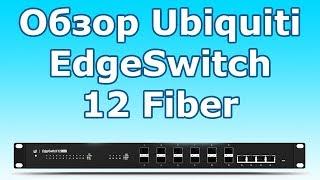 Обзор управляемого коммутатора UBNT EdgeSwitch 12 Fiber