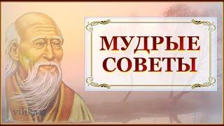 Мудрые советы на все случаи жизни Китайская мудрость Цитаты Афоризмы