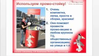 видео организация промо акции