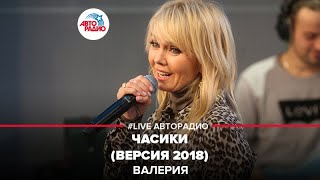 Валерия - Часики (версия 2018) #LIVE Авторадио
