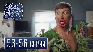 Однажды под Полтавой - сезон 3 эпизод 53-56 - комедийный сериал HD