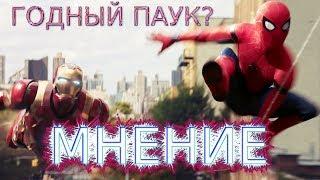 """Обзор и анализ фильма """"Человек-паук: Возвращение домой"""""""