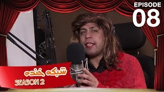 Shabake Khanda - Season 2 - Ep.08 / شبکه خنده - فصل دوم - قسمت هشتم