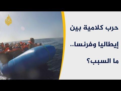ما الذي أجج الأزمة بين روما وباريس بشأن ليبيا؟  - نشر قبل 9 ساعة