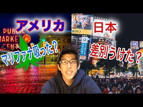 僕が体験した日本とアメリカの違い!!!