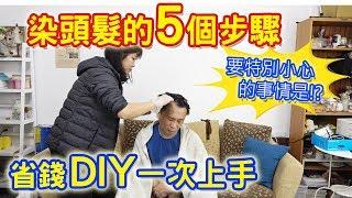DIY染髮 一定要知道的5件事 不用花大錢 不會傷髮質 染的安心變年輕 小日常|乾杯與小菜的日常