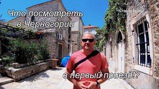 Что посмотреть в Черногории в первый раз